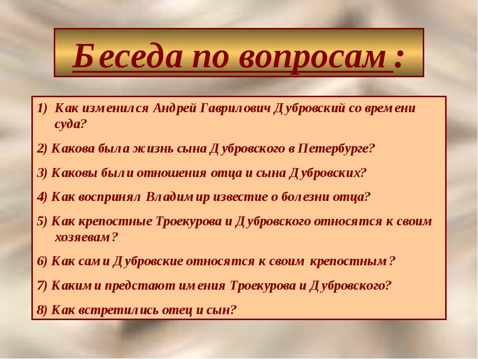 Беседа по вопросам: Как изменился Андрей Гаврилович Дубровский со времени суд...
