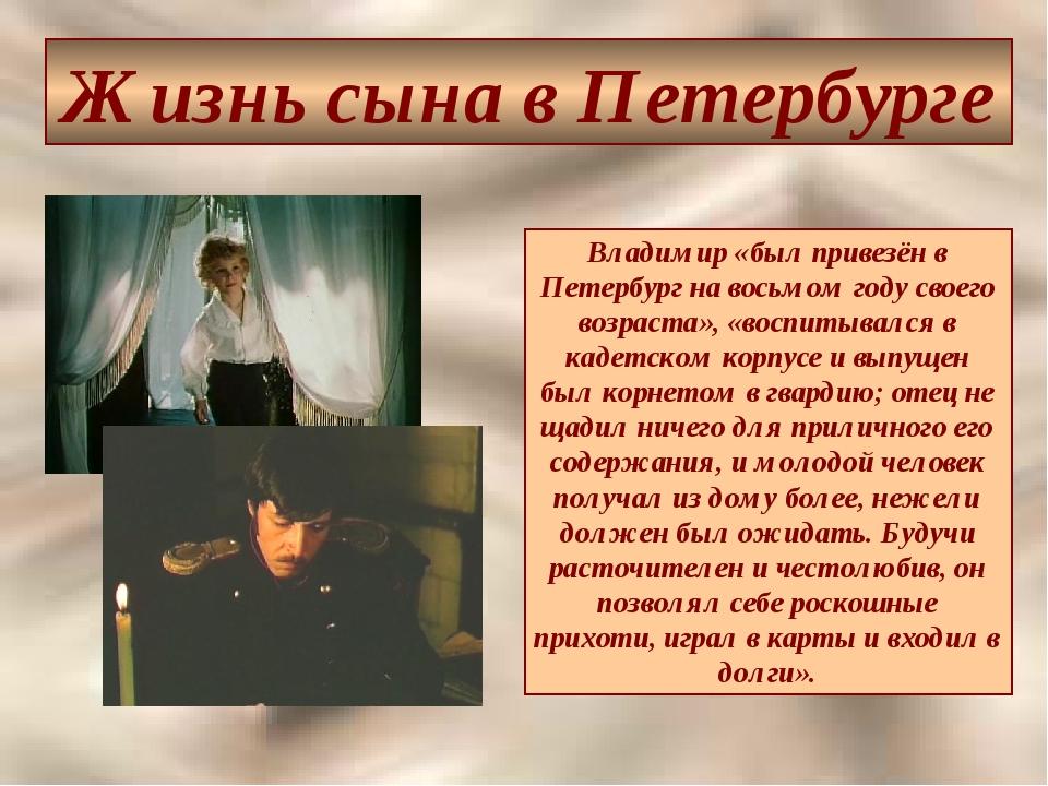 Жизнь сына в Петербурге Владимир «был привезён в Петербург на восьмом году св...