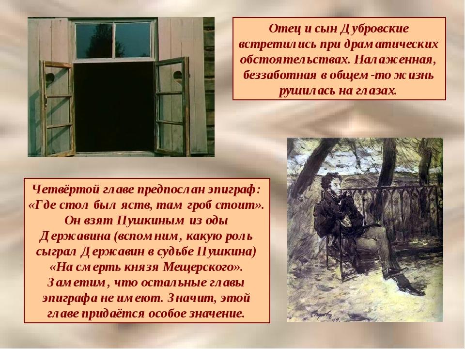 Отец и сын Дубровские встретились при драматических обстоятельствах. Налаженн...