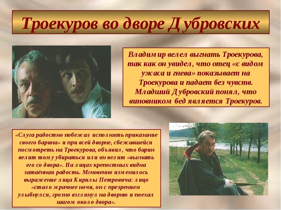 Троекуров во дворе Дубровских Владимир велел выгнать Троекурова, так как он у...