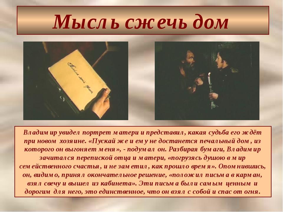 Мысль сжечь дом Владимир увидел портрет матери и представил, какая судьба его...