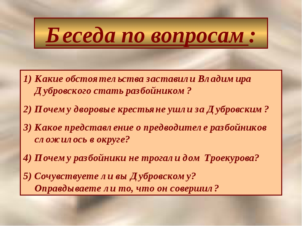 Беседа по вопросам: Какие обстоятельства заставили Владимира Дубровского стат...