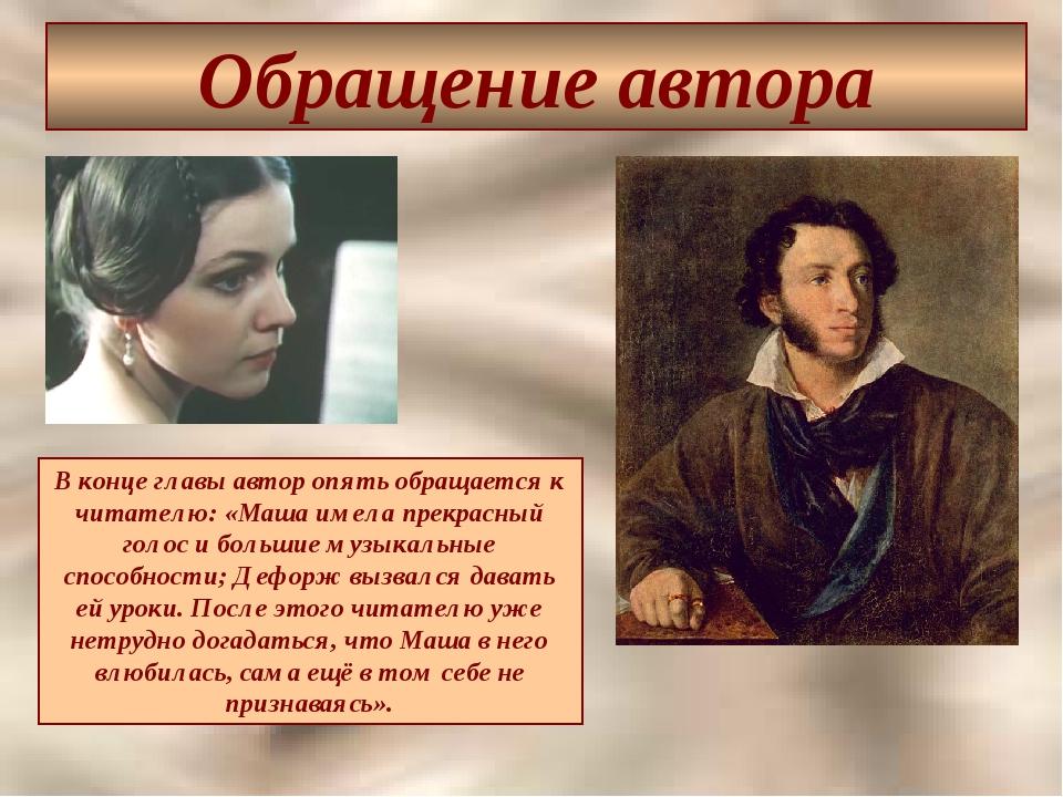 Обращение автора В конце главы автор опять обращается к читателю: «Маша имела...