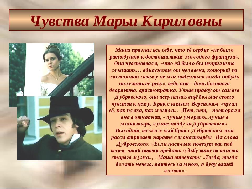 Чувства Марьи Кириловны Маша призналась себе, что её сердце «не было равнодуш...