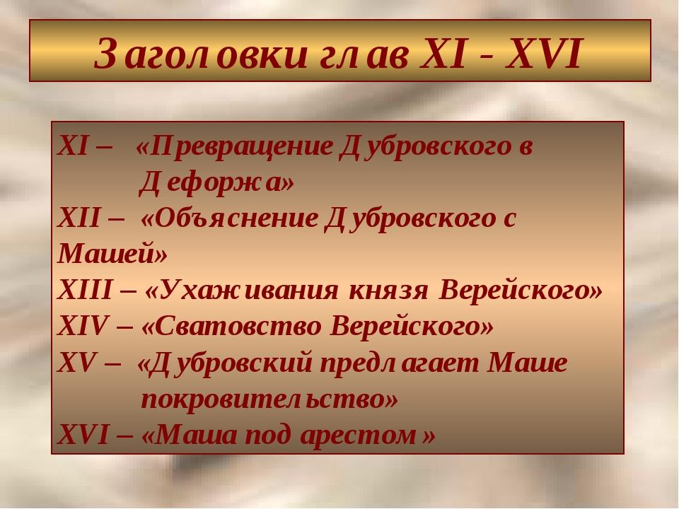 Заголовки глав XI - XVI XI – «Превращение Дубровского в Дефоржа» XII – «Объяс...