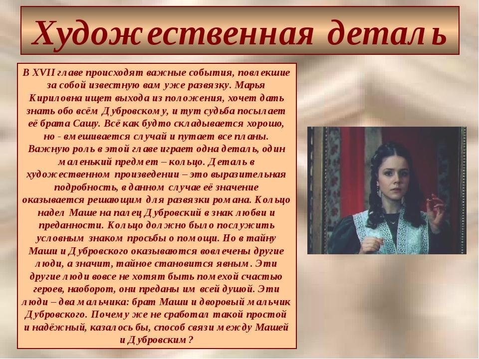 Художественная деталь В XVII главе происходят важные события, повлекшие за со...