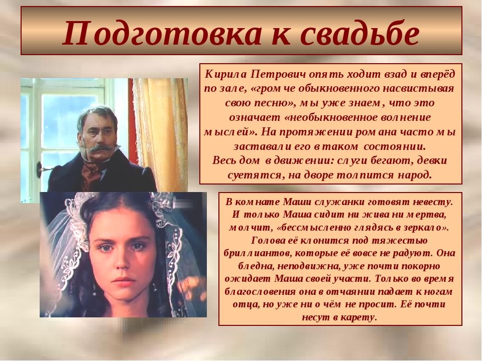 Подготовка к свадьбе Кирила Петрович опять ходит взад и вперёд по зале, «гром...