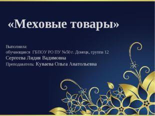 Выполнила: обучающаяся ГБПОУ РО ПУ №50 г. Донецк, группа 12 Сергеева Лидия Ва