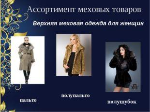 Ассортимент меховых товаров Верхняя меховая одежда для женщин пальто полупаль
