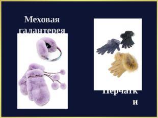 Меховая галантерея Перчатки