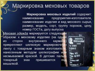 Маркировка меховых товаров Маркировка меховых изделий содержит: наименование