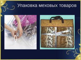 Упаковка меховых товаров