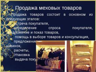Продажа меховых товаров Продажа товаров состоит в основном из следующих этап