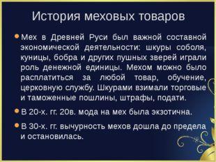 Мех в Древней Руси был важной составной экономической деятельности: шкуры соб