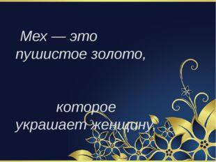 Мех — это пушистое золото, которое украшает женщину, преображая ее в королев