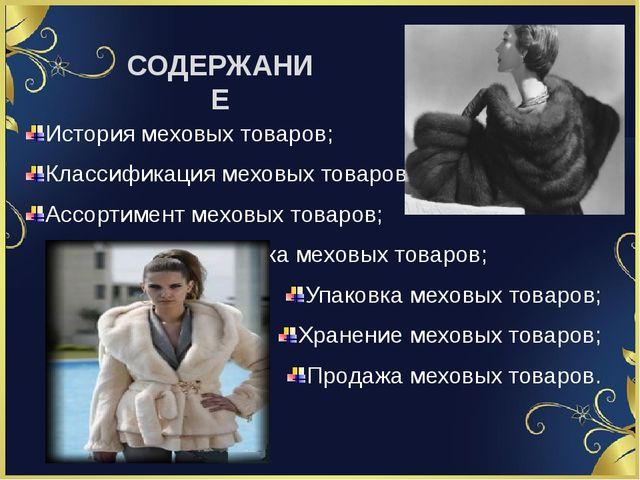 История меховых товаров; Классификация меховых товаров; Ассортимент меховых т...