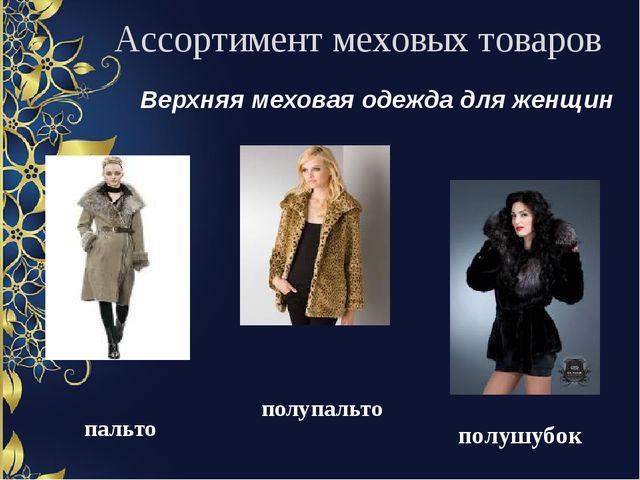 Ассортимент меховых товаров Верхняя меховая одежда для женщин пальто полупаль...