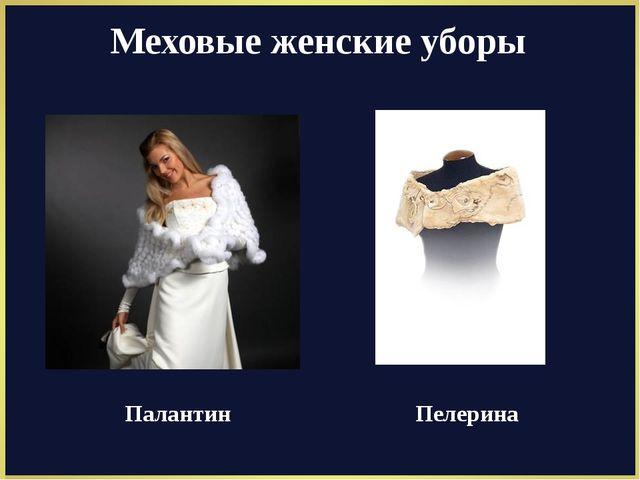 Меховые женские уборы Палантин Пелерина