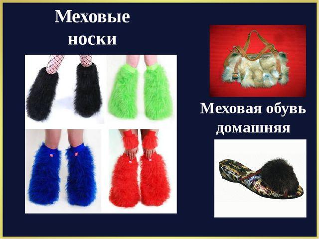 Сумки Меховые носки Меховая обувь домашняя