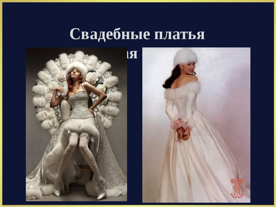 Свадебные платья (меховая отделка)