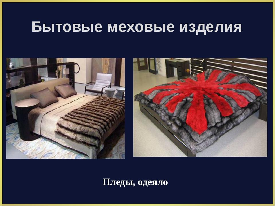 Бытовые меховые изделия Пледы, одеяло
