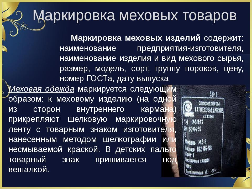 Маркировка меховых товаров Маркировка меховых изделий содержит: наименование...