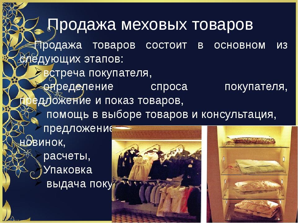 Продажа меховых товаров Продажа товаров состоит в основном из следующих этап...