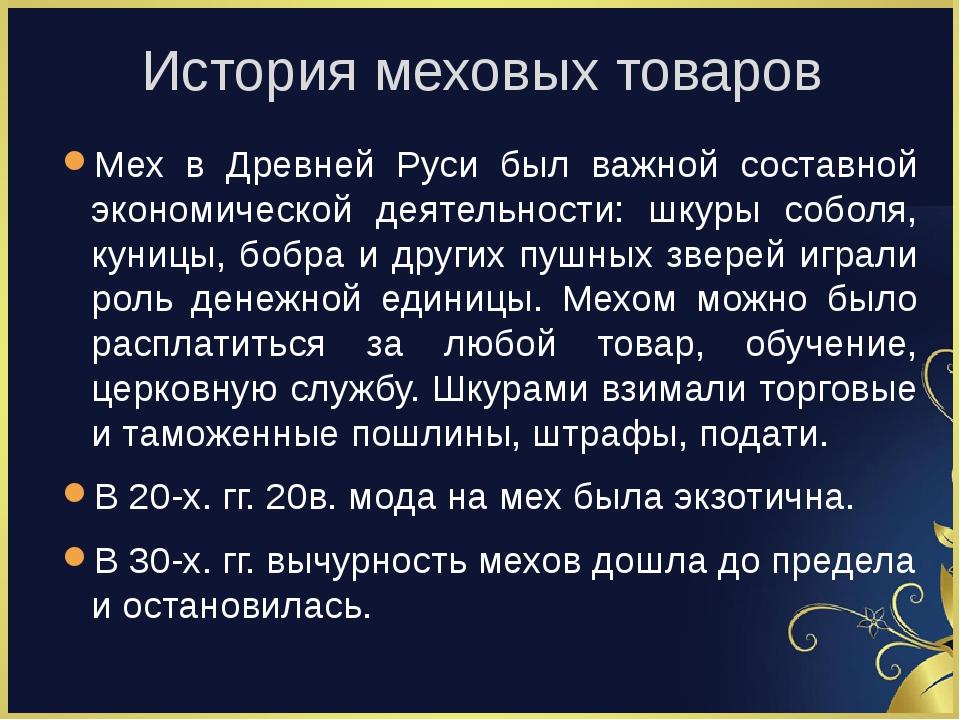 Мех в Древней Руси был важной составной экономической деятельности: шкуры соб...