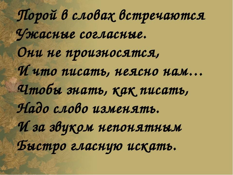 Порой в словах встречаются Ужасные согласные. Они не произносятся, И что писа...
