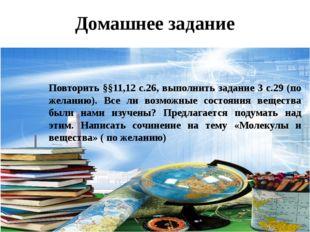 Домашнее задание Повторить §§11,12 с.26, выполнить задание 3 с.29 (по желанию