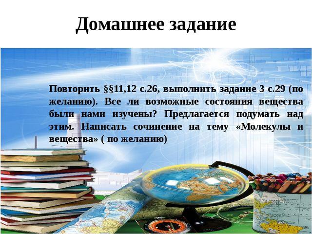 Домашнее задание Повторить §§11,12 с.26, выполнить задание 3 с.29 (по желанию...
