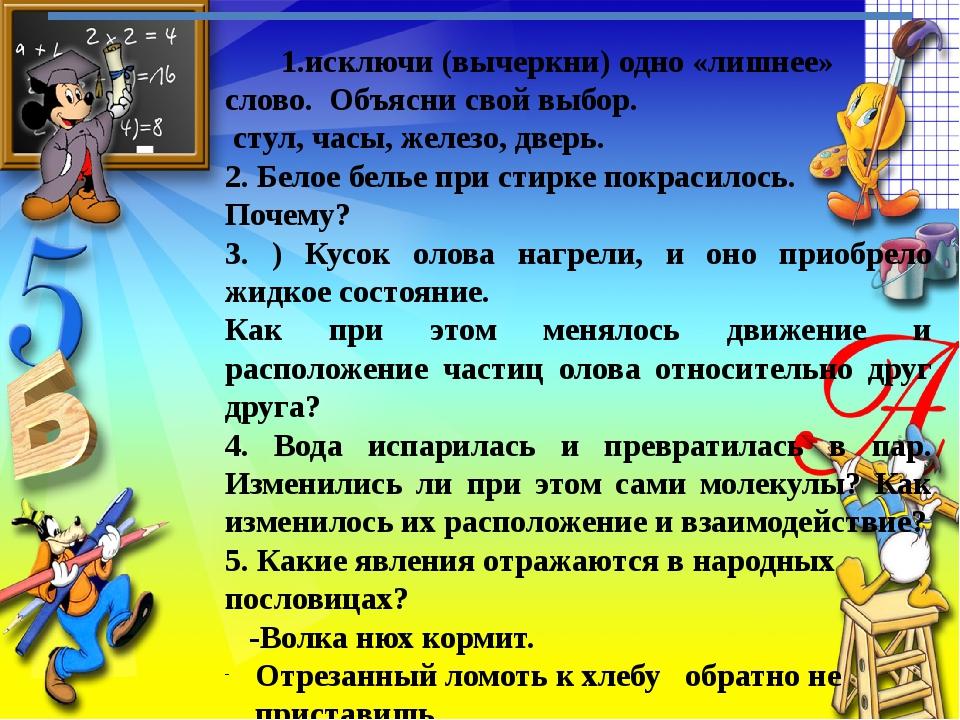 1.исключи (вычеркни) одно «лишнее» слово. Объясни свой выбор. стул, часы, же...