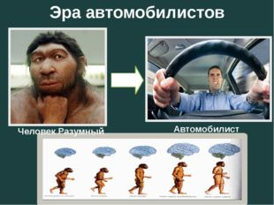 Эра автомобилистов Человек Разумный Автомобилист