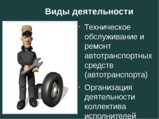 Виды деятельности Техническое обслуживание и ремонт автотранспортных средств