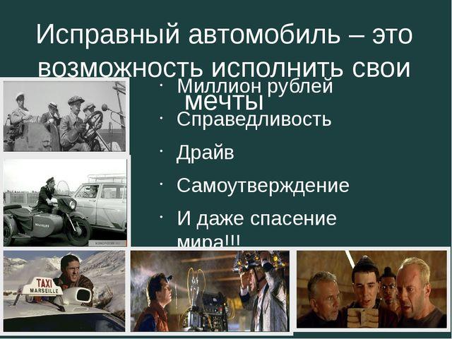 Исправный автомобиль – это возможность исполнить свои мечты Миллион рублей Сп...
