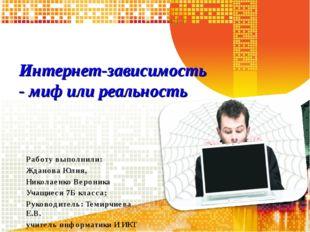 Интернет-зависимость - миф или реальность Работу выполнили: Жданова Юлия, Ник