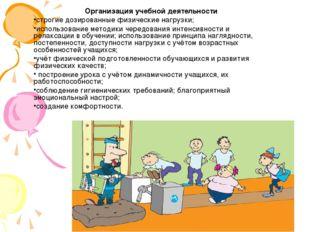 Организация учебной деятельности строгие дозированные физические нагрузки; ис