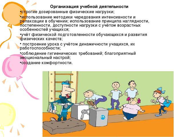 Организация учебной деятельности строгие дозированные физические нагрузки; ис...