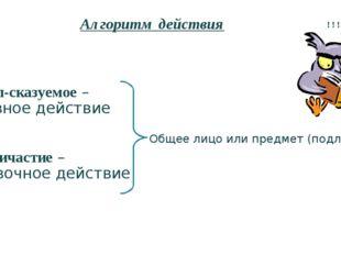 Алгоритм действия Глагол-сказуемое – основное действие Деепричастие – добавоч