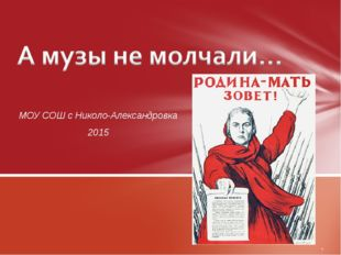 МОУ СОШ с Николо-Александровка 2015
