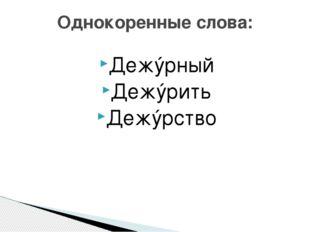 Дежýрный Дежýрить Дежýрство Однокоренные слова: