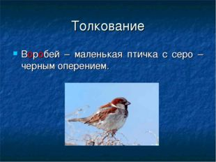 Толкование Воробей – маленькая птичка с серо – черным оперением.