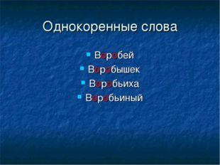 Однокоренные слова Воробей Воробышек Воробьиха Воробьиный