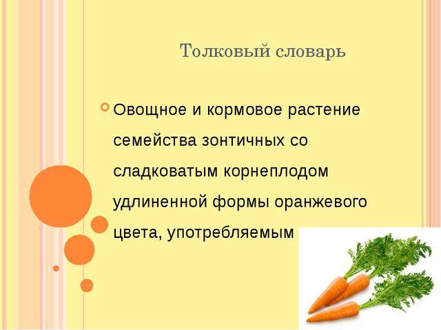 Толковый словарь Овощное и кормовое растение семейства зонтичных со сладковат...