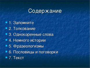 Содержание 1. Запомните 2. Толкование 3. Однокоренные слова 4. Немного истори