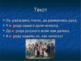 Текст Эх, раззудись плечо, да размахнись рука. У народа нашего доля нелегка.