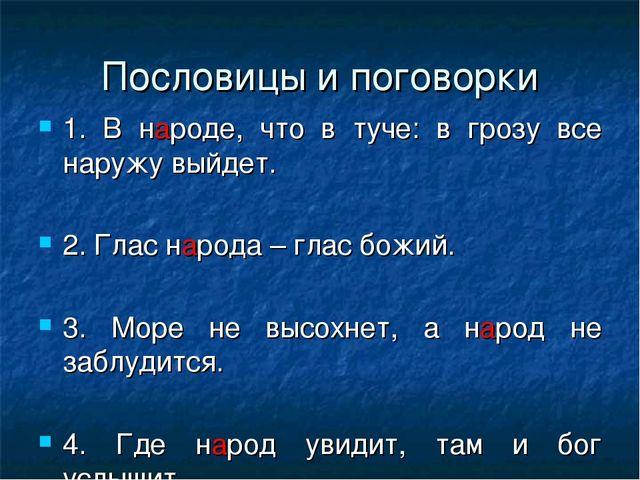 Пословицы и поговорки 1. В народе, что в туче: в грозу все наружу выйдет. 2....