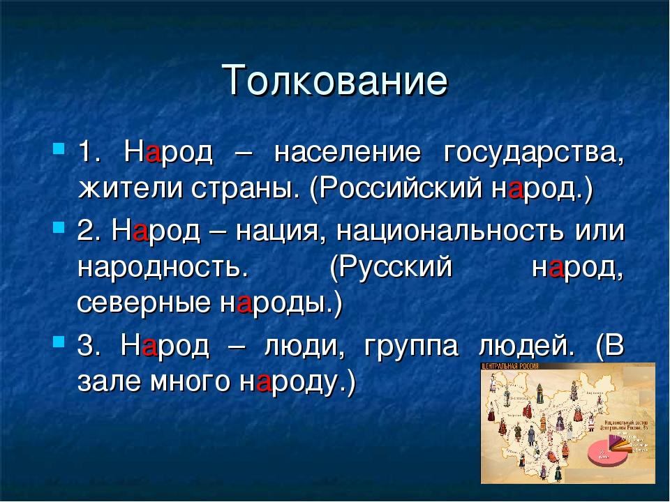 Толкование 1. Народ – население государства, жители страны. (Российский народ...
