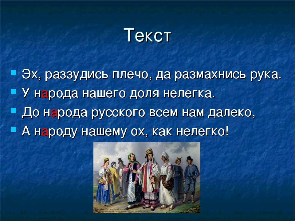 Текст Эх, раззудись плечо, да размахнись рука. У народа нашего доля нелегка....