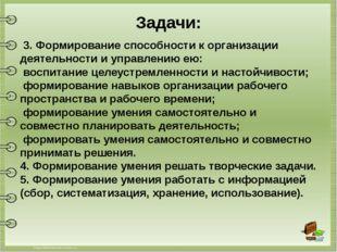 Задачи: 3. Формирование способности к организации деятельности и управлению